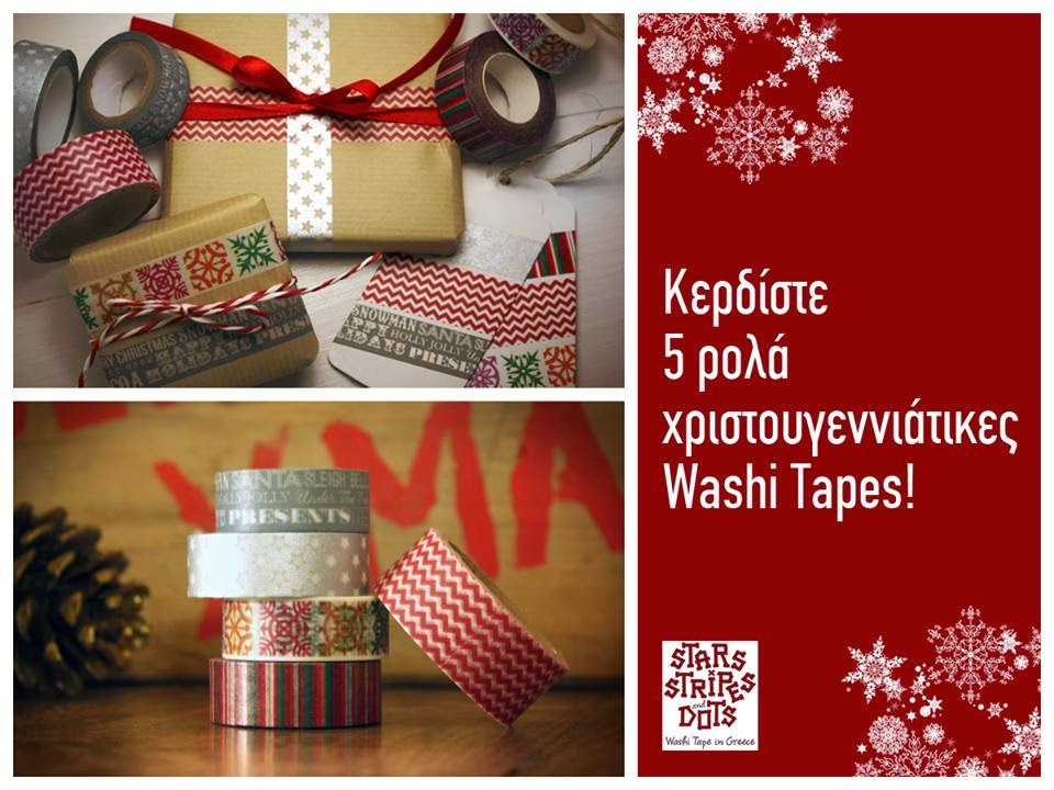 ΕΛΗΞΕ ~ 5 Washi Tapes for You! by Washi Tape Greece