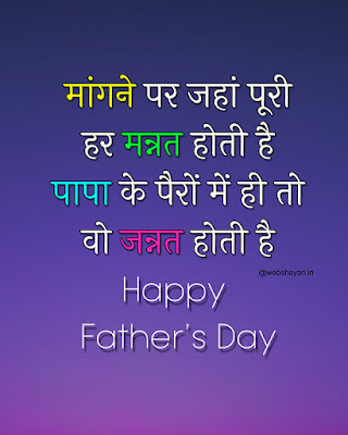 fathers day shayari status with image for sharechat fb and whatsapp
