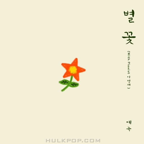 Enoch – 별 꽃 (feat. 이범재) – Single