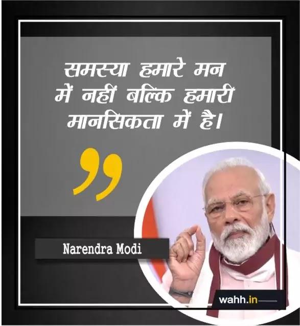 Modi-Quotes-In-Hindi