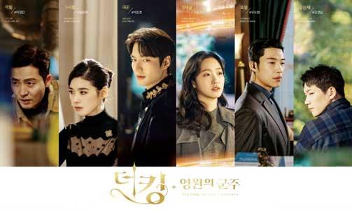 spoiler foto penampilan pertama drakor terbaru lee min ho the king eternal monarch
