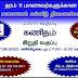 தரம் 11 மாணவர்களுக்கான கணித பாட இறுதி  Zoom வகுப்பு