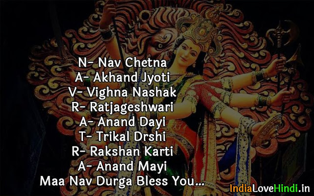 navratri messages english