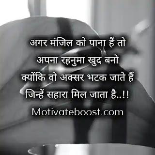 सक्सेस हिंदी स्टेटस विथ इमेज, best success shayari in hindi, motivational shayari for success