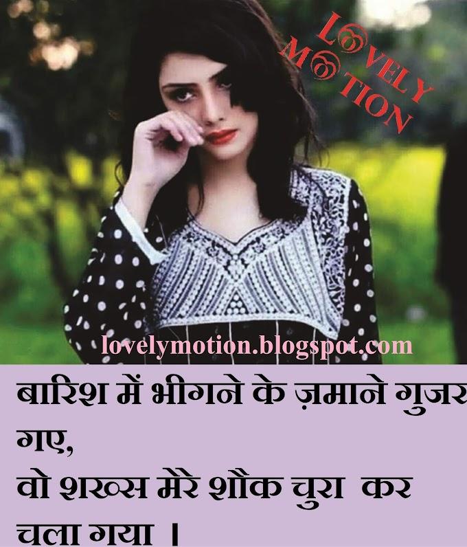 TRUE LOVE SHAYRI