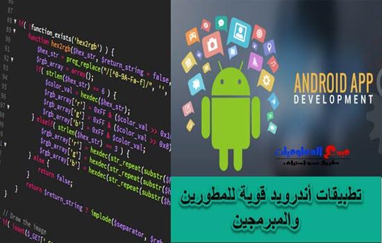 أفضل تطبيقات أندرويد قوية للمطورين والمبرمجين