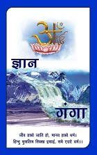 buy ज्ञान गंगा book only 10 rupees
