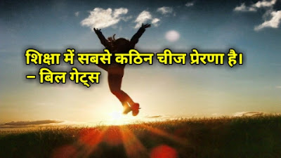 60 Motivational Quotes For Student In Hindi