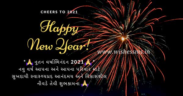 happy new year 2021, happy new year 2021 wishes in gujarati, happy new year 2021 greetings in gujarati, happy new year 2021  messages in gujarati, happy new year 2021 sms in gujarati, happy new year 2021 wishes and greetings message with HD images, happy new year 2021 wishes and greetings message in gujarati, hd image of happy new year 2021, happy new year image 2021, 2021 happy new year image, happy new year 2021, happy new year 2021 image, happy new year image 2021 in gujarati