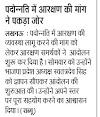 chandra institute notes uptet  uptet chandra institute notes