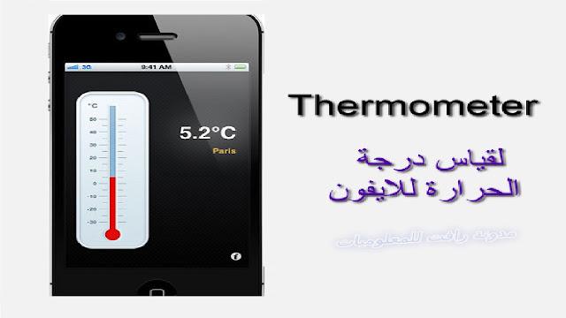 تطبيق قياس درجة الحرارة لايفون مجانا