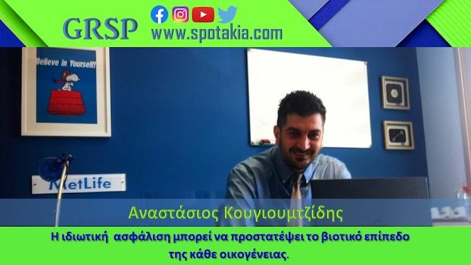 Αναστάσιος Κουγιουμτζίδης : Ο ρόλος τις ιδιωτικής ασφάλισης στις μικρές αναπτυξιακές ηλικίες - Εποχή Covid