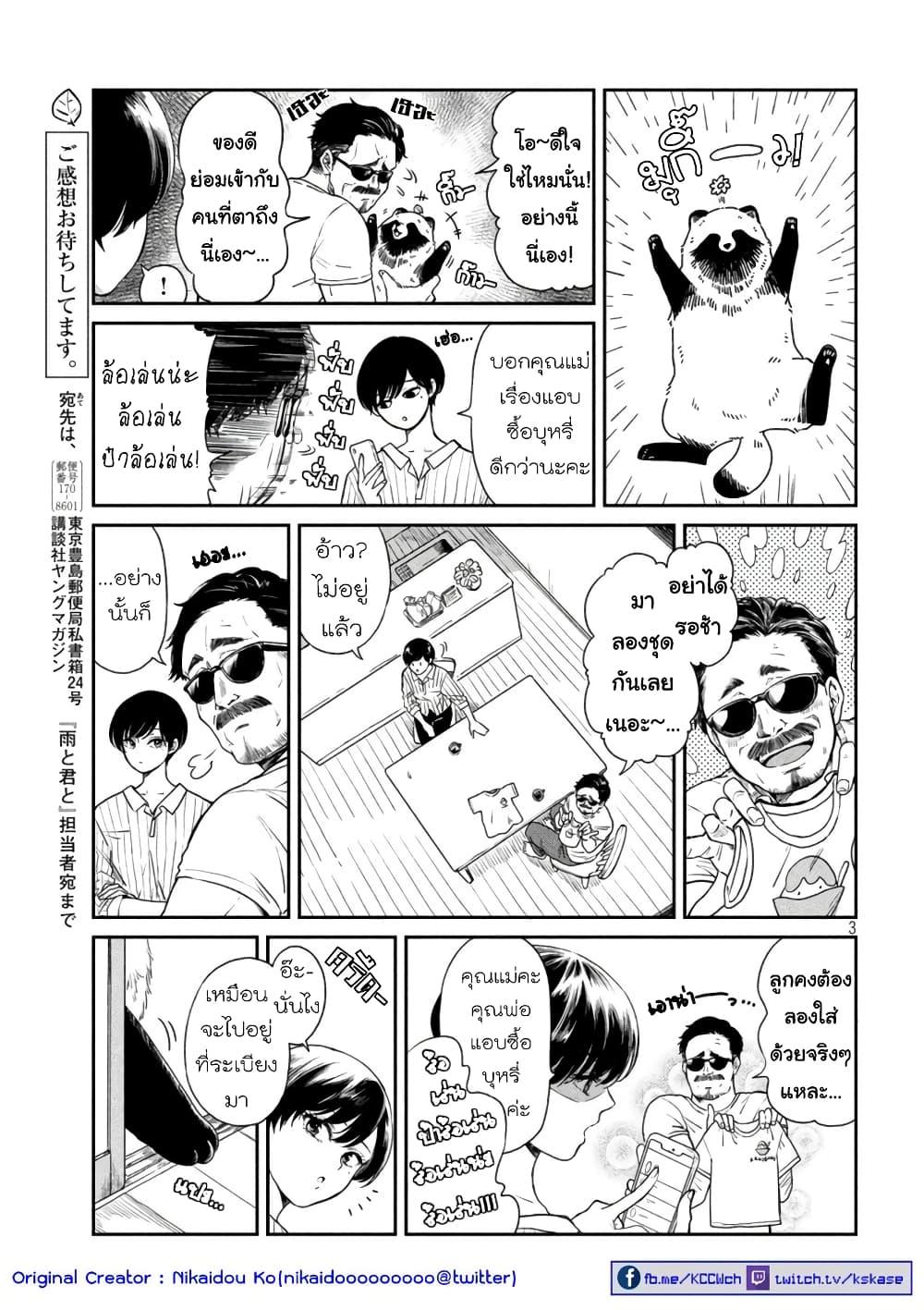อ่านการ์ตูน Ame to Kimi to ตอนที่ 16 หน้าที่ 3