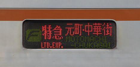 東急東横線 F特急 元町・中華街行き1 東京メトロ7000系