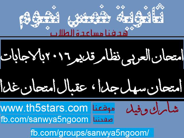 امتحان واجابات اللغة العربية ثانوية عامة 2016 نظام قديم دور اول