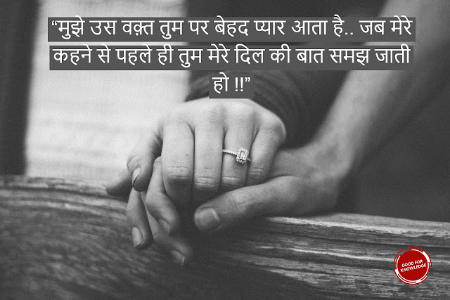 Motivational_Quotes_in_Hindi_on_Love1
