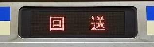 総武横須賀線 回送表示 E217系