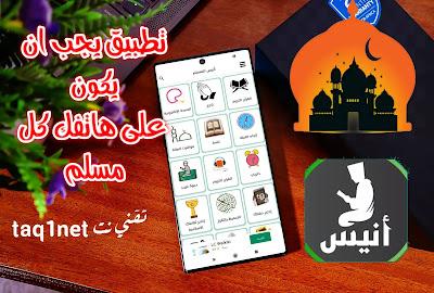 تطبيق يجب ان يكون على هاتف كل مسلم