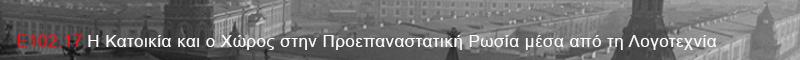Ε102.17 Η Κατοικία και ο Χώρος στην Προεπαναστατική Ρωσία μέσα από τη Λογοτεχνία