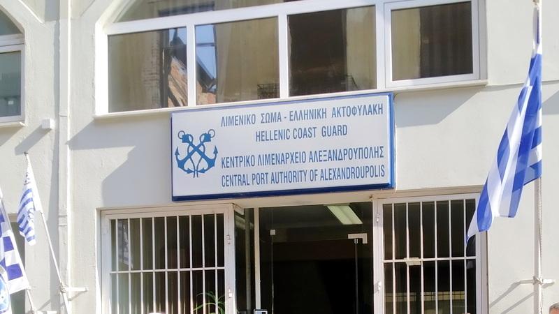 Λιμεναρχείο Αλεξανδρούπολης: Διεξαγωγή εξετάσεων υποψηφίων χειριστών ταχυπλόων σκαφών