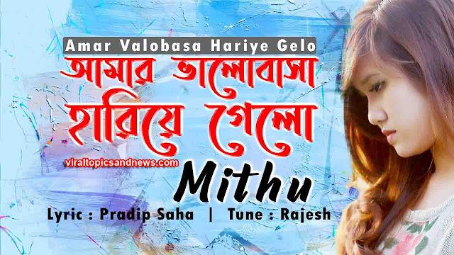 Amar Valobasa Hariye Gelo Lyrics (আমার ভালোবাসা হারিয়ে গেলো) Mithu New Sad Song