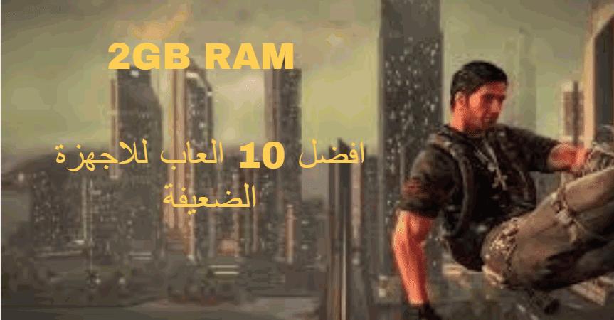 افضل 10 العاب للاجهزة الضعيفة رام 2 جيجا للكمبيوتر
