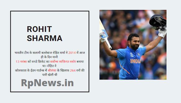 Rohit Sharma hindi News