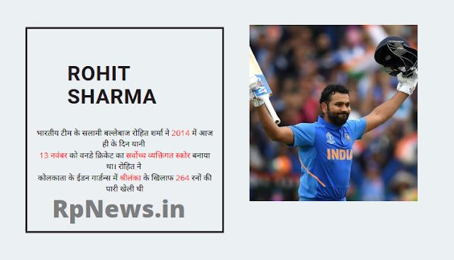 Rohit Sharma hindi News | रोहित शर्मा के लिए १३ नवंबर क्यों खास हे, पढ़िए पूरी पोस्ट