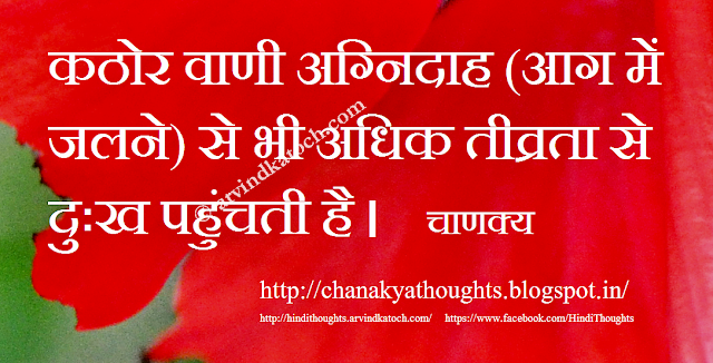 Harsh Speech, pain, burning, Chanakya, Hindi Thought, Chanakya quote