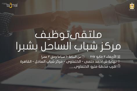 تنظم ملتقي توظيف لشباب الخريجين   بمركز شباب الساحل بالقاهرة