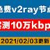 2021年02月03日更新:免费v2ray节点分享clash订阅链接|实测10万kbps可观看油管8K视频|科学上网梯子手机电脑翻墙vpn有印度韩国日本节点稳定可导入小猫咪使用