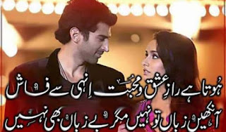 Very best Urdu Shayari For Lover