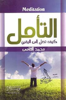 تحميل كتاب التأمل : كيف تصل إلى اليقين - محمد إلهامي