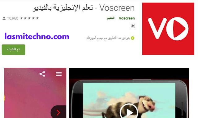 تطبيق  Voscreen