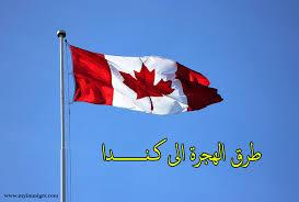 الهجرة الى كندا: فرص للعمل مع توفير السكان والضمان الاجتماعي