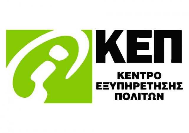Ενημέρωση από τον Δήμο Άργους Μυκηνών για την λειτουργία των ΚΕΠ