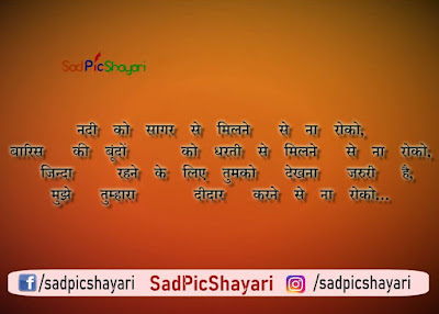 shayari sad in hindi image photo