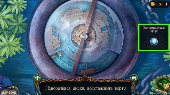 устанавливаем карту и забираем энергетическую сферу в игре затерянные земли 3