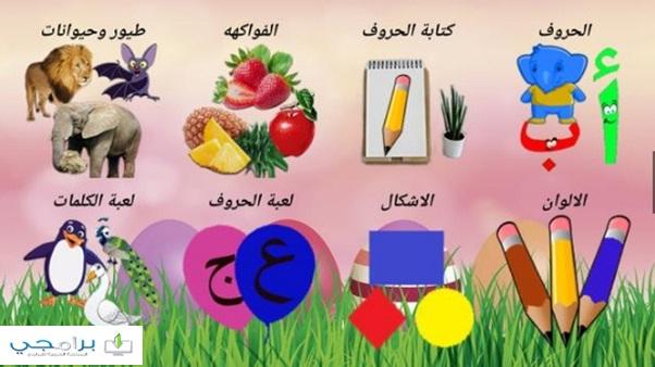 تحميل العاب تعليمية للاطفال برابط مباشر للموبايل الاندرويد apk مجانا