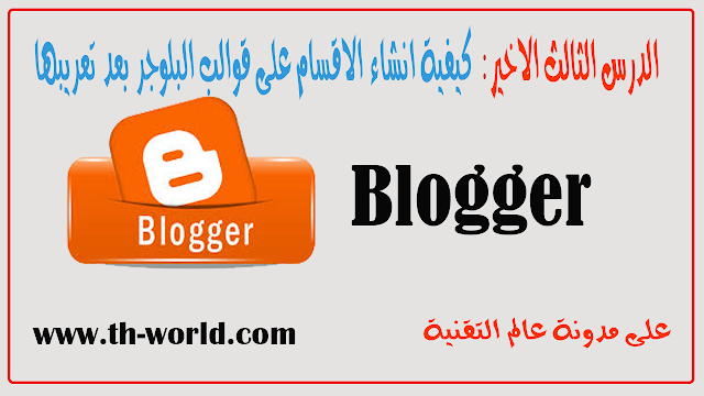 الدرس-3-كيفية-انشاء-الاقسام-على-قوالب-البلوجر-بعد-تعريبها-Blogger