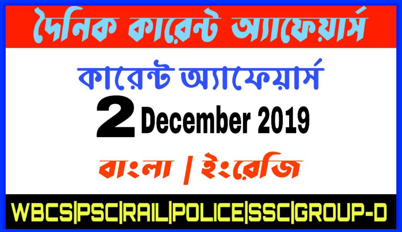 Daily Current Affairs In Bengali and English 2nd December 2019 | for All Competitive Exams