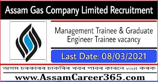 Assam Gas Company Limited Recruitment 2021 - 12 Management Trainee & GET Vacancy