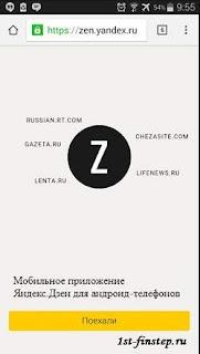 Мобильное приложение Яндекс Дзен