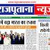 राजपूताना न्यूज ई-पेपर 30 जून 2019 डेली डिजिटल एडिशन