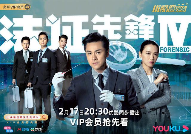 Forensic Heroes Iv 法證先鋒iv Cantonese Drama Myasianartist