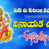 Lord Ganesh Chaturdi Festival Images Greetings