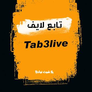 تابع لايف | tab3live