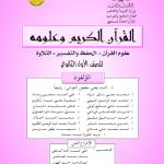 تحميل كتب منهج صف اول ثانوي pdf اليمن %25D9%2582%25D8%25B1%25D8%25A2%25D9%2586