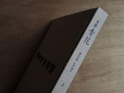 『工芸青花』7号