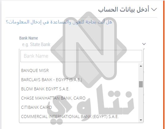 ما-هي-البنوك-المصرية-التي-تتعامل-مع-بايونير